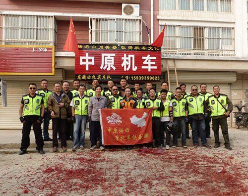 濮阳市中原机车